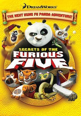 功夫熊猫之盖世五侠的秘密