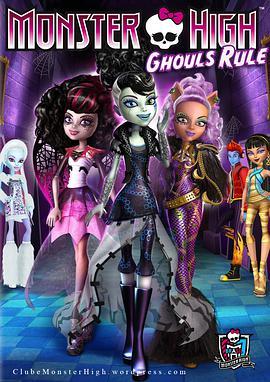 Monster High: Ghoul's Rule!