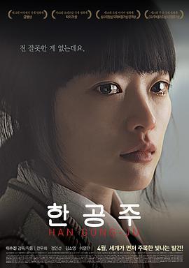 韩公主 BT/迅雷下载