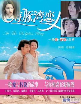 海豚湾恋人 BT/迅雷下载