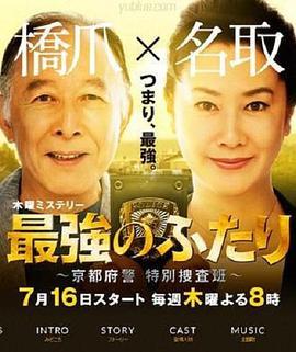最强的两人:京都府警特别搜查班剧照