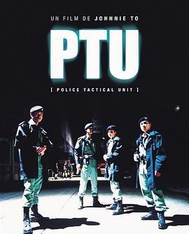 机动部队 PTU