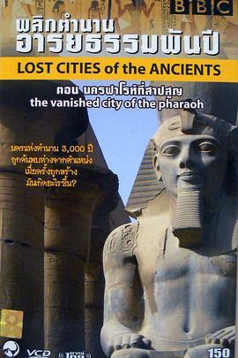 失落的古代城市 BT/迅雷下载
