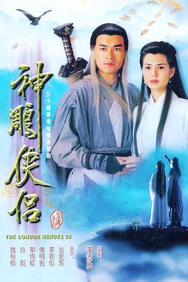 神雕侠侣(1995)古天乐版剧照