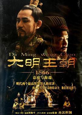 大明王朝1566剧照