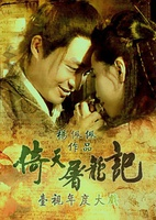 倚天屠龙记(1994)[马景涛版]剧照