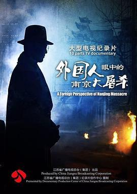 外国人眼中的南京大屠杀