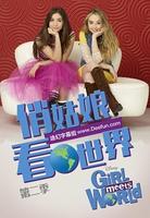 女孩成长记 第二季剧照