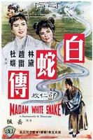 白蛇传剧照