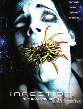 感染:入侵开始
