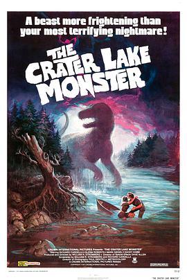 火山湖怪兽