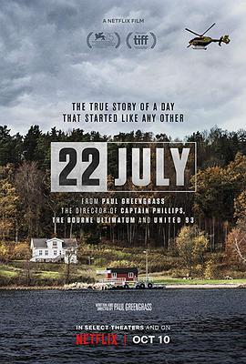 挪威7·22爆炸枪击案