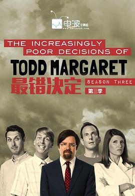最错决定 第三季