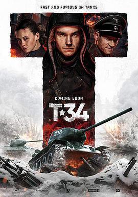 T-34坦克剧照