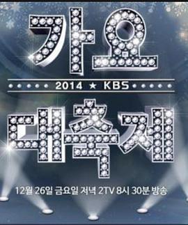 2014KBS歌谣大祝祭