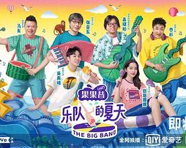 乐队的夏天 BT/迅雷下载