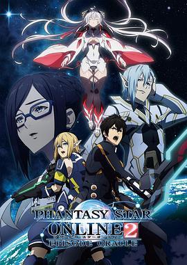 梦幻之星Online2 EPISODE ORACLE BT/迅雷下载