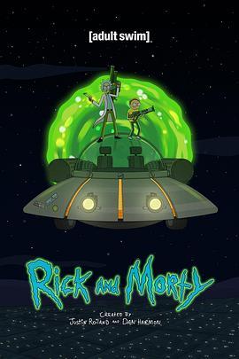 瑞克和莫蒂 第四季剧照