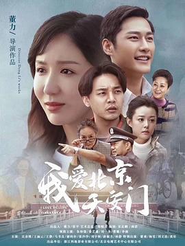 我爱北京天安门