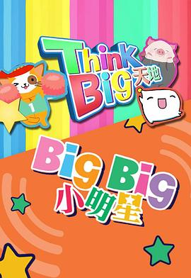 Think Big天地剧照