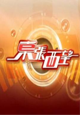 东张西望 BT/迅雷下载