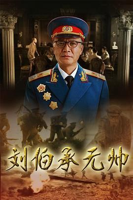刘伯承元帅 BT/迅雷下载