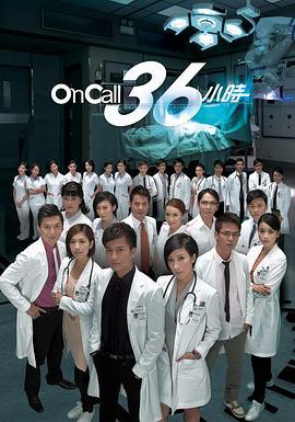 On Call 36小时 BT/迅雷下载