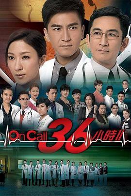 On Call 36小时2 BT/迅雷下载