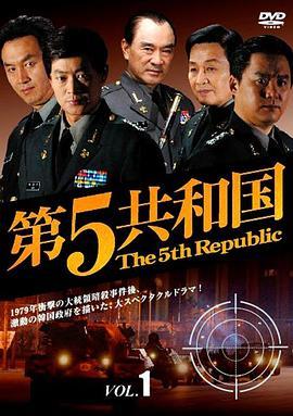 第五共和国剧照