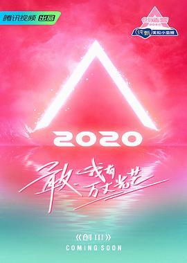 创造营2020剧照