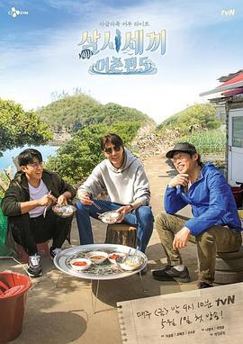 三时三餐 渔村篇 第五季剧照