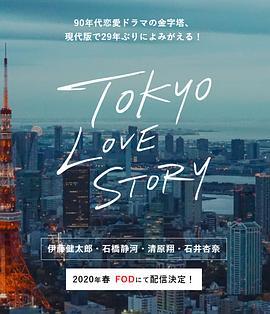 东京爱情故事2020剧照