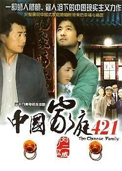 中国家庭421 BT/迅雷下载