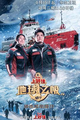 地球之极·侣行:破冰船南极行剧照
