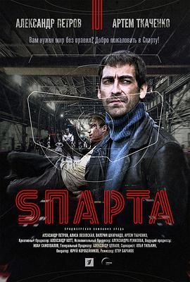Sparta剧照