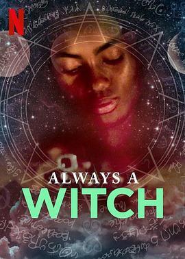 穿越时空的女巫 第二季