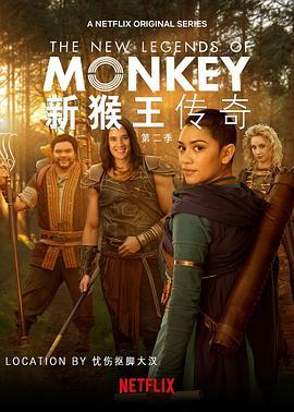 新猴王传奇 第二季 BT/迅雷下载