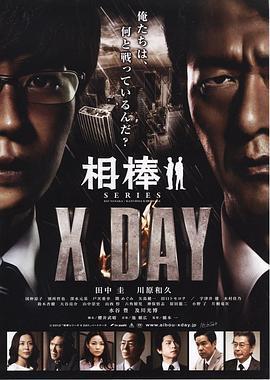 相棒シリーズ X DAY BT/迅雷下载