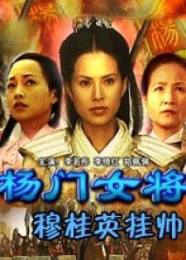 杨门女将之穆桂英挂帅 BT/迅雷下载