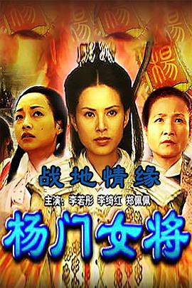 杨门女将之战地情缘 BT/迅雷下载