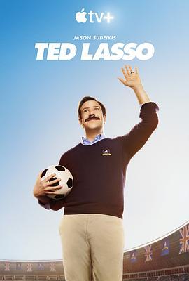足球教练 第一季