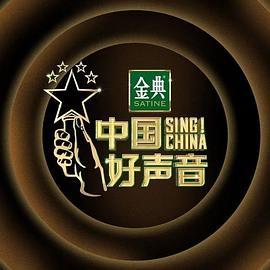中国好声音2020剧照