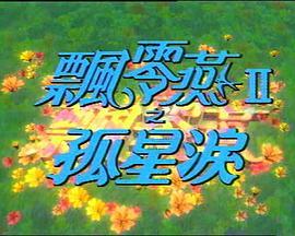 飘零燕Ⅱ孤星泪