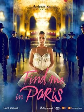 来巴黎找我 第三季剧照