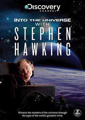 与霍金一起了解宇宙