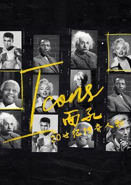 面孔:20世纪传奇人物剧照