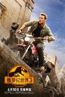 侏罗纪世界3:统治剧照