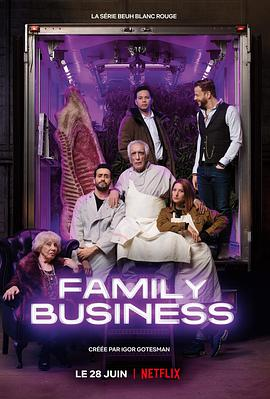 家族企业 第一季剧照