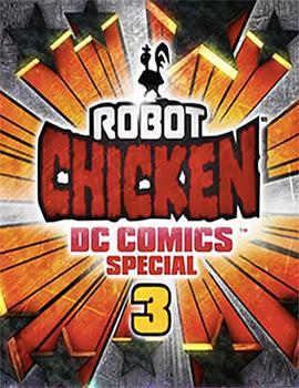 机器鸡DC漫画特辑3:魔幻基友剧照