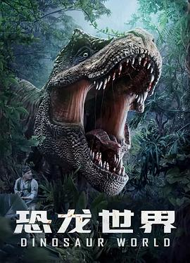 恐龙世界 BT/迅雷下载